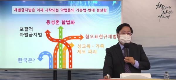 차바아 제12회, 명재진 교수(충남대학교 법학전문대학원)