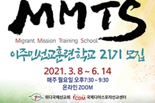 이주민선교훈련학교 21기