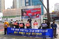 예장합신 동대위 건가법 개정 반대 기자회견