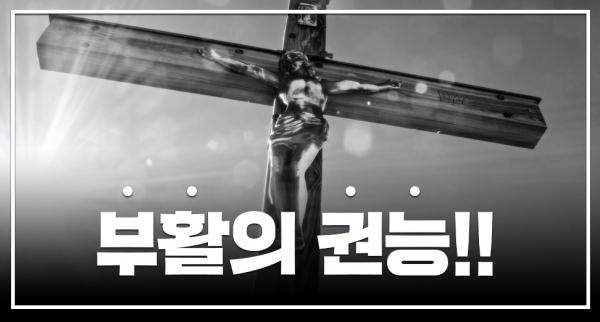 부활의 능력에 관한 성경구절