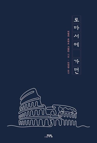 도서『로마서에 가면』