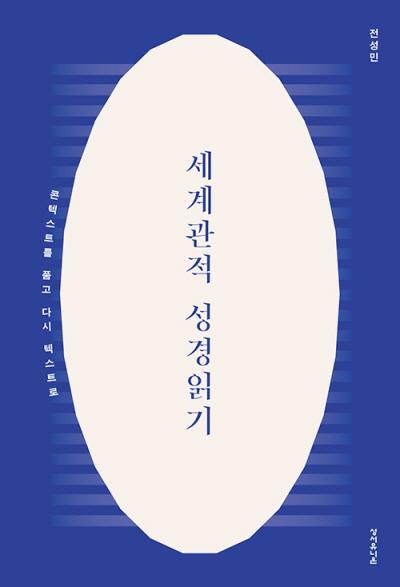 도서『세계관적 성경읽기』