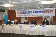 예자연 고신 총회 헌법소원 동참 및 정부 방역 정책의 문제점 제기