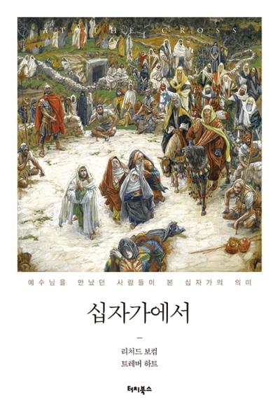 도서『십자가에서』