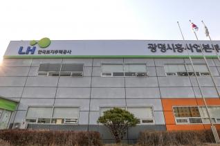한국토지주택공사(LH)