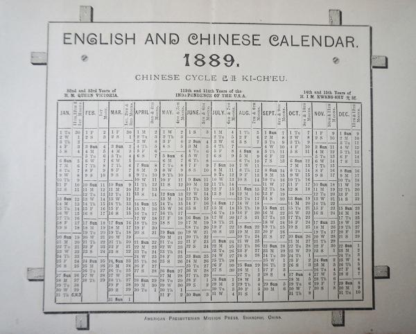 1889년 기축년 달력