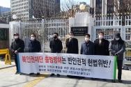 한변 북한인권 화요집회