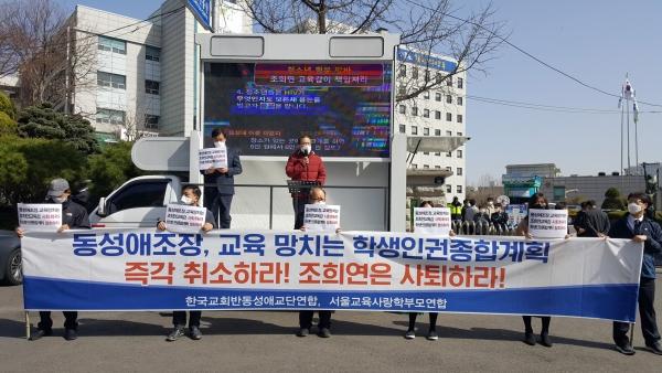 한국교회반동성애교단연합 학생인권종합계획