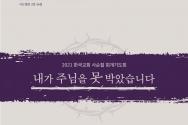 CGNTV 한국교회 사순절 회개기도회