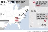 16일(현지시간) 미국 조지아 애틀랜타에서 연쇄 총격 사건이 발생해 8명이 숨졌다고 미 언론들이 일제히 보도했다. 총격 사건은 애틀랜타 일대 마사지 숍과 스파 등 3곳에서 발생했다. ⓒ뉴시스