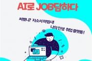 성결대 자소서 마법사 포스터.