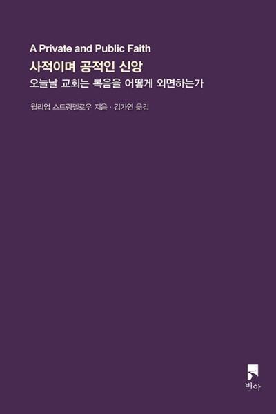 도서『사적이며 공적인 신앙』