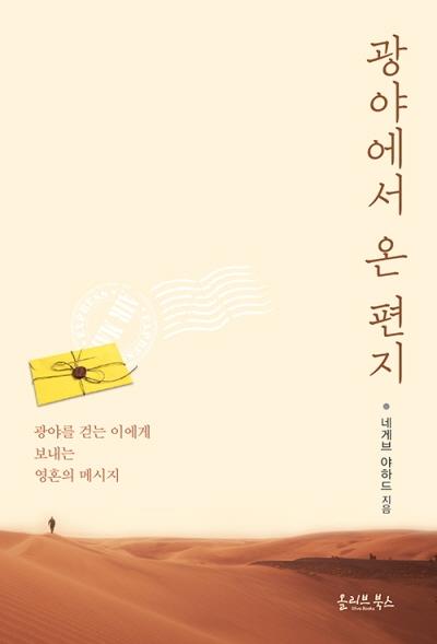 도서『광야에서 온 편지』
