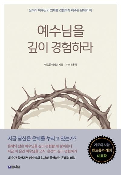 도서『예수님을 깊이 경험하라』