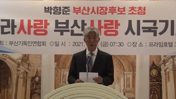 박형준 부산시장 후보 부산기독인연합회 기도회