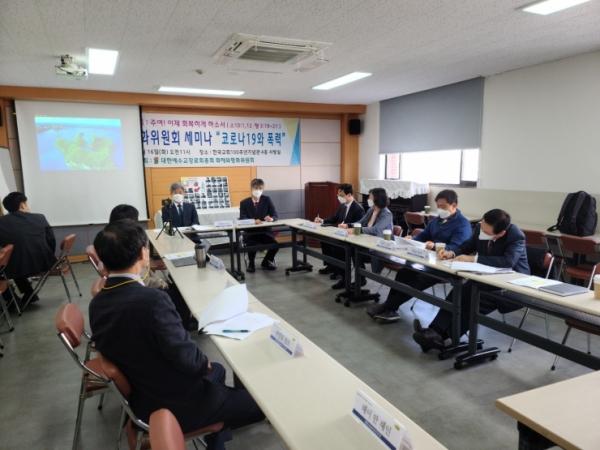 예장통합 사회봉사부 화해평화위원회 세미나