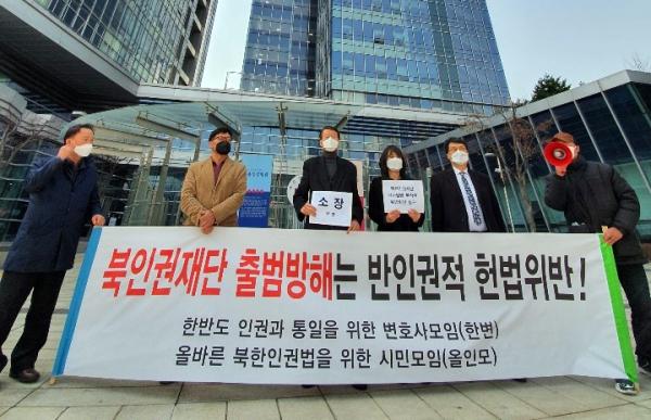 북한인권재단 한변
