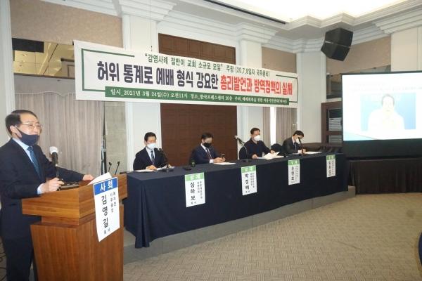 예자연 허위 통계로 예배 형식 강요한 국무총리 발언과 방역정책의 실체