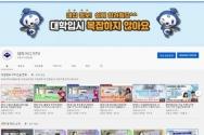 대교협 유튜브 채널 '대학어디가TV'