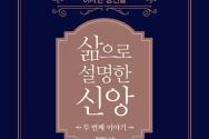 도서『삶으로 설명한 신앙 두 번째 이야기』