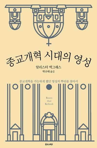 도서『종교개혁 시대의 영성』