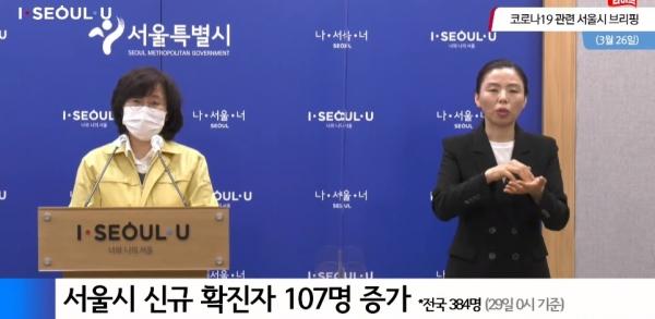 서울시 3월 29일 코로나19 정례브리핑