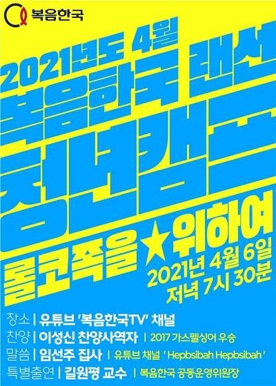 복음한국 4월 랜선 청년 캠프 포스터
