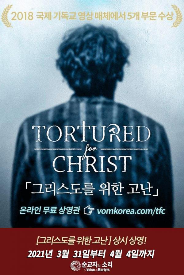 한국VOM 그리스도를 위한 고난 무료 상영
