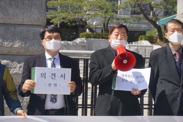 대북전단금지법 위헌