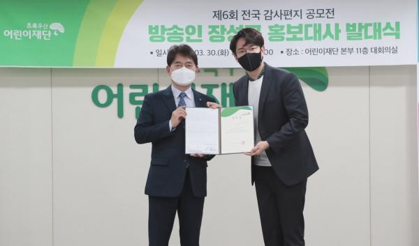 초록우산어린이재단 장성규