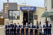 이천시니어클럽 카페 '행복하이' 테이프 커팅식이 진행되고 있다