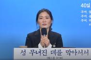 탈북민 이희락 전도사( 송파구 거성교회 중고등부)