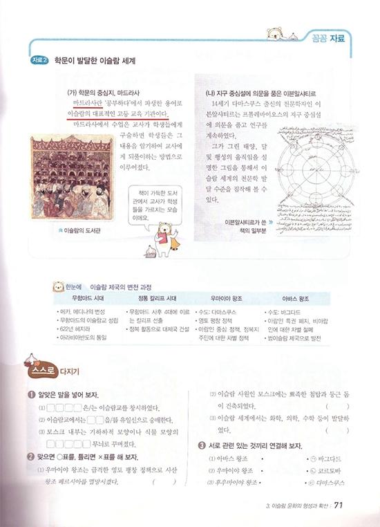 천재교육 중학 교과서