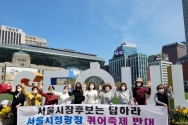 서울광장 퀴어축제