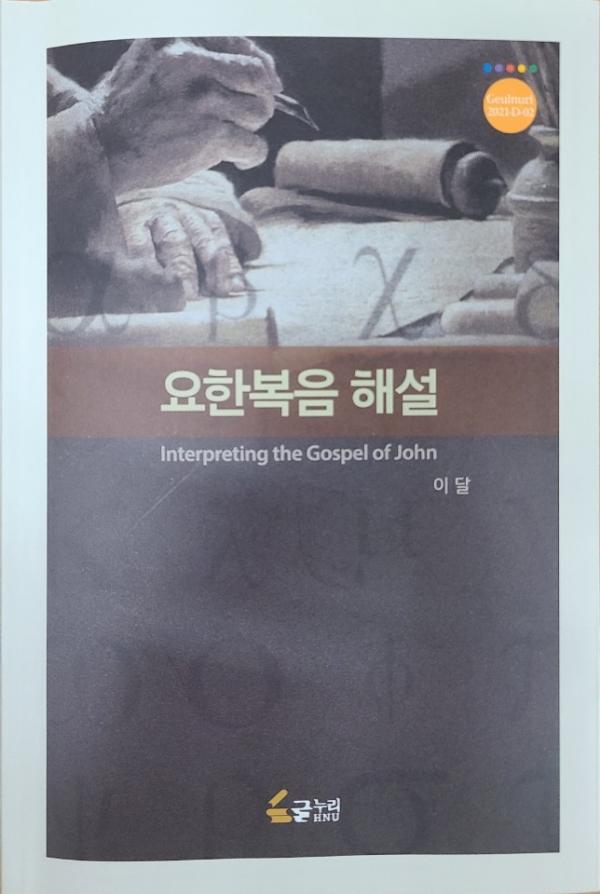 한남대 이달 교수 요한복음 해설
