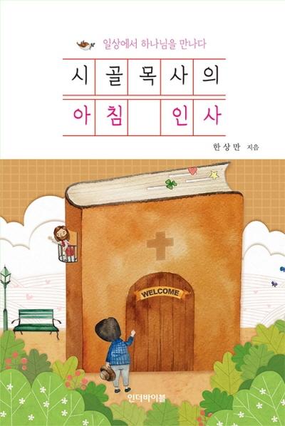 도서『시골목사의 아침인사』
