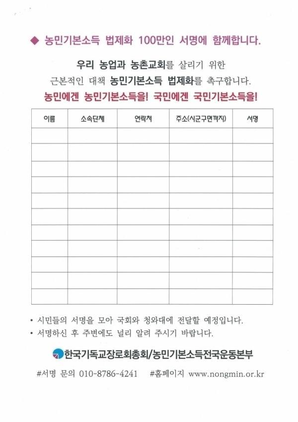 기장 농민기본소득 법제화 100만인 서명
