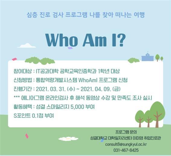 성결대 Who Am I 포스터