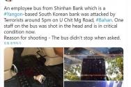 미얀마 양곤에 진출한 신한은행의 현지인 직원이 지난달 31일 보안군이 쏜 총에 맞아 머리에 중상을 입은 것으로 전해졌다. 사진은 트위터 갈무리.