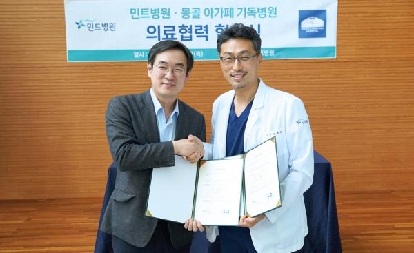 민트병원 몽골아가페 기독병원 협약