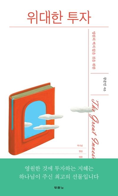 도서『위대한 투자』