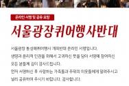 서울광장동성애퀴어행사반대서명운동