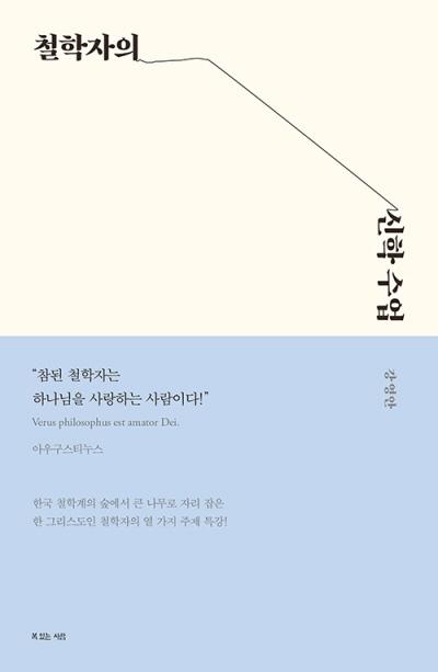 도서『철학자의 신학 수업』