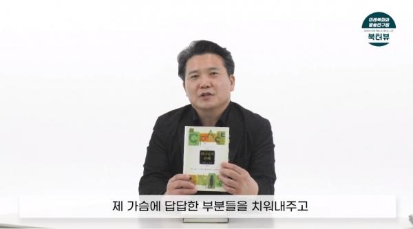 미목원 3월 북터뷰 박재필 교수