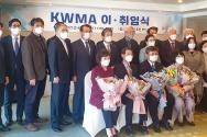 KWMA 이·취임식 참석자 단체사진. 앞줄 왼쪽부터 차례대로 최경련 선교사·조용중 선교사(KWMA 전임 사무총장), 강대흥 선교사(KWMA 사무총장)·황정신 선교사