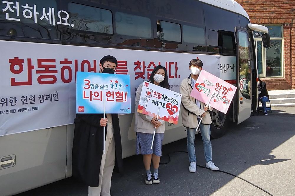 한동대 헌혈캠페인