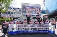 한교연 등 KBS 허위 편파 방송 강력 규탄