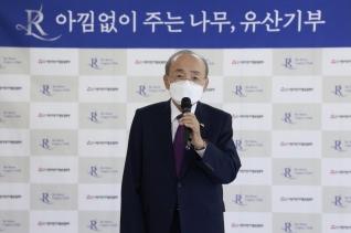 사랑의장기기증운동본부, 유산 기부 약정 소감을 전하고 있는 박진탁 이사장