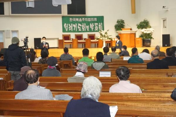 한복협 4월 조찬기도회 및 발표회(2021.4.9)