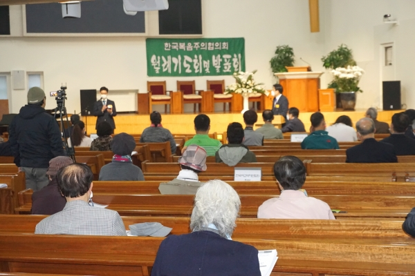 한국복음주의협의회 한복협